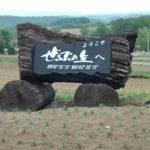 必見! 何度でも行きたい北海道美瑛町の絶景スポット