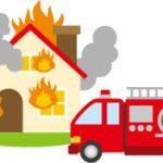 火災を予防するチェックポイント知ってますか!