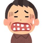歯周病の原因は口の中の常在菌だよ!