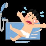11月から3月は入浴中の事故に要注意!