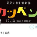 映画「カツベン!」 周防正行監督の5年ぶり新作