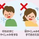 咳エチケットしない人|他人に飛沫感染させないために実践しましょう!