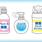 消毒液の作り方|コロナウイルスを手指消毒できる材料とは?