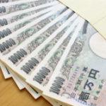 10万円給付はいつから支給されるの、申請方法や申請期限は?
