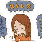 疲労感が取れない原因|自粛疲れをためないための解消方法とは