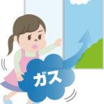 ガス臭い気がすると感じたら|家庭でのガス漏れの対処法や防止策