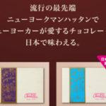 5th Avenue Chocolatiere(フィフスアベニューチョコラティア)オフィシャルオンラインショップがオープン!